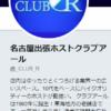 【体験談】名古屋の出張ホスト・クラブアール。いい思い出になりました