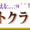 【体験談】岐阜の出張ホストクラブ「恋」のホストに出会った